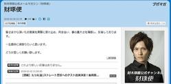 財木琢磨さんが配信したメルマガ