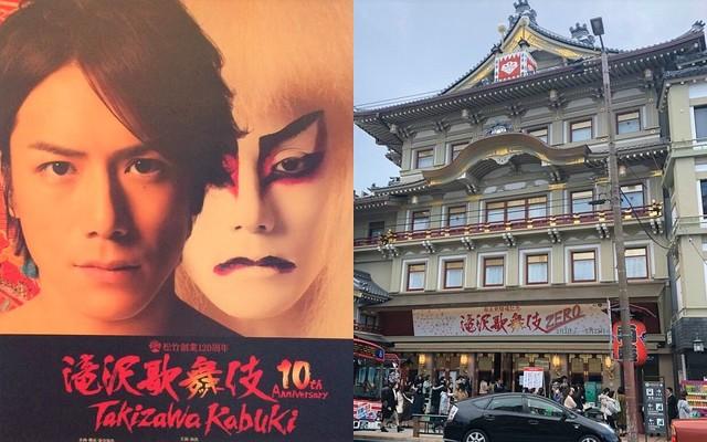 滝沢 歌舞 伎 2016 セトリ