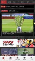 ゲキサカアプリTOP画面上部「採点受付中 日本vsカタール」より採点画面に遷移できます