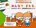 修正前の東京都のウェブサイト。左下に「児童虐待推進キャラクター」と書かれている