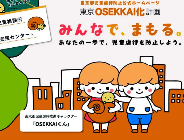 【お詫び】東京都「児童虐待推進!」→「あってはならないミス」