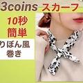 【超初心者向き】3coinsスカーフで簡単りぼん巻き♡