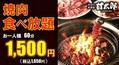 甘太郎 1500円で焼肉食べ放題