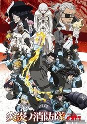 「炎炎ノ消防隊 弐ノ章」7月放送開始 新キャラのインカ役に島袋美由利、OP主題歌にAimer