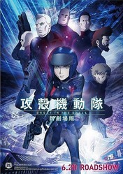 「攻殻機動隊ARISE」および「新劇場版」がブルーレイボックスに (C)士郎正宗・Production I.G/講談社・「攻殻機動隊 新劇場版」製作委員会