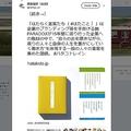企画を説明する投稿(阪急電鉄のツイートより、画像一部加工)