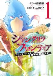 『シャングリラ・フロンティア』コミックス第1巻