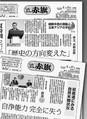 (写真)連載「朝鮮半島の激動と北東アジアの平和」(上)と自民党総裁選を報じた「政治考」