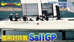 ヨットが空を飛ぶ!? 日本代表が歴史的快挙を目指す「SailGP」、その魅力とは?