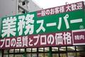 2014年6月19日、神戸物産が全国で展開する食料品店「業務スーパー」高円寺店