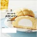 セブンの冷たく食べるメロンパン