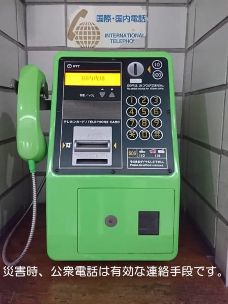鳴る 公衆 電話