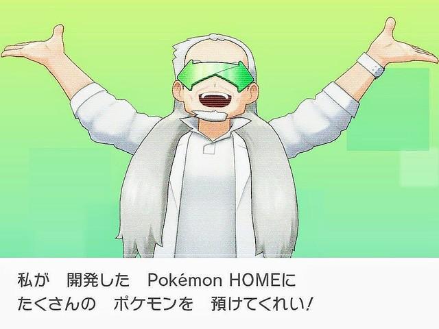 送り ポケモン 方 ホーム