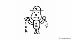 東山紀之が「人を幸せにする」と大絶賛!田辺誠一が描く『刑事7人』のマスコットキャラ