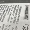 朝日新聞の社説(2月1日付)。見出しは<受動喫煙法案「対策を徹底」はどこへ>。