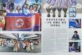 北朝鮮の月刊誌「朝鮮」3月号に掲載された昨年の世界記憶力選手権に出場した大学生に関する記事=(聯合ニュース)≪転載・転用禁止≫