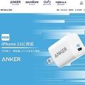 アンカーのモバイル機器向け急速充電器「Anker PowerPort III Nano 20W」。同社公式サイトから