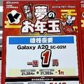 ドコモ高コスパスマホを1円で販売中 ビックやヨドバシでキャンペーン