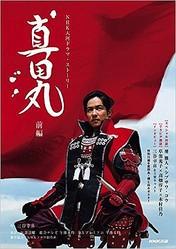 大河「真田丸」1 話レビュー。なぜ兄が源三郎で、弟が源次郎なのか
