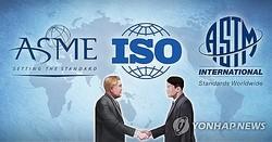 韓国がISOの理事国に選出された=(聯合ニュース)
