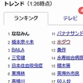 元乃木坂46・橋本奈々未さんが美容室のSNSに登場 ネットで話題に