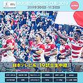 民放で中継しているのは日本テレビだけ(日本テレビ「ラグビーワールドカップ2019 ジャパン」公式サイトより)