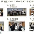 若者が「投票したい」政党を調査 自民党と日本維新の会が同率1位