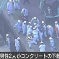 東京で男性2人がコンクリートの下敷きに 無事救助される