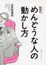 大相撲五月場所・安美錦と栃ノ心の誤審見逃し問題の犯人を決めつけるべく、インターネット安楽椅子探偵出動の巻。