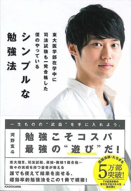 「頭脳王」2連覇の東大生・河野玄斗氏 タレントと妊娠・中絶トラブル