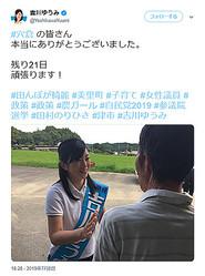 吉川有美参議院議員(本人のTwitterより)