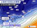 今季最強クラスの年越し寒波 物流への影響や西日本で停電の恐れも