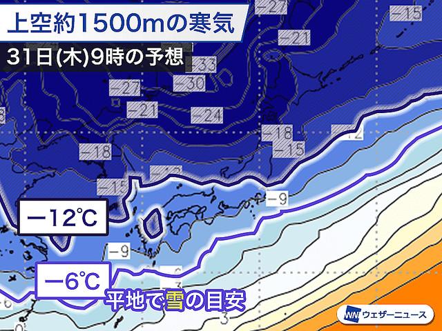 今季最強クラスの年越し寒波で停電や物流に影響の可能性も 備えは火曜日のうちに