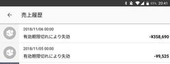指定された書類提出後、メルカリ側の「本人確認」を待っている間に約36万円の売上金が失効したという(画像提供:takahiro()さん)