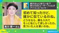 美川憲一に見えるアイコンがTwitterで話...