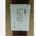 17日、中国版ツイッター・微博に投稿された日本の「入店お断り」の貼り紙の写真に、中国のネットユーザーが反応を示している。