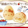 「銀座のアップルケーキ」です。