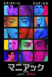 Netflix『マニアック』今年の最高作!独特の世界観が光ると海外メディアが絶賛