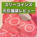 【3COINS】元旦福袋!ネイル編!マニキュア?12点で300円??