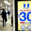 日本人の生活に密着するポイントカード 迫るサイバー窃盗団の脅威