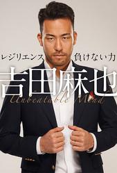 吉田麻也の自叙伝が緊急出版! 日英同時刊行は日本人サッカー選手初