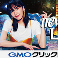 GMOクリック証券 新CMスタート