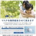 星和のマスク無料配布告ポスター(同社が運営するミカド五反野店のツイッターより)