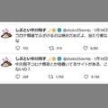 中川翔子が「感染した」とのデマに憤り「逮捕されないの?」