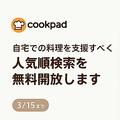 新型コロナ受け クックパッドが有料機能「人気順検索」の無料開放を実施