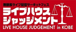 神戸のライブハウスが無観客サーキットフェス配信 【ライブハウスジャッジメント】にアルカラ/WEAVERら26組出演