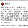 武井壮の政治に関するツイートが反響 「政治は偉い人のもんじゃねえ」