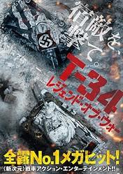 映画『T-34 レジェンド・オブ・ウォー』ポスタービジュアル(C)Mars Media Entertainment, Amedia, Russia One, Trite Studio 2018