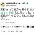 「さすがに地上波で鮫島事件は扱えない」NHK番組のツイートに波紋