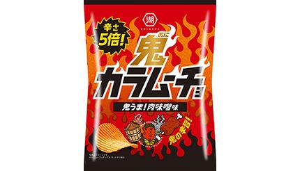 [画像] 強烈な辛さ5倍の「鬼カラムーチョ 鬼うま!肉味噌味」、湖池屋から新発売
